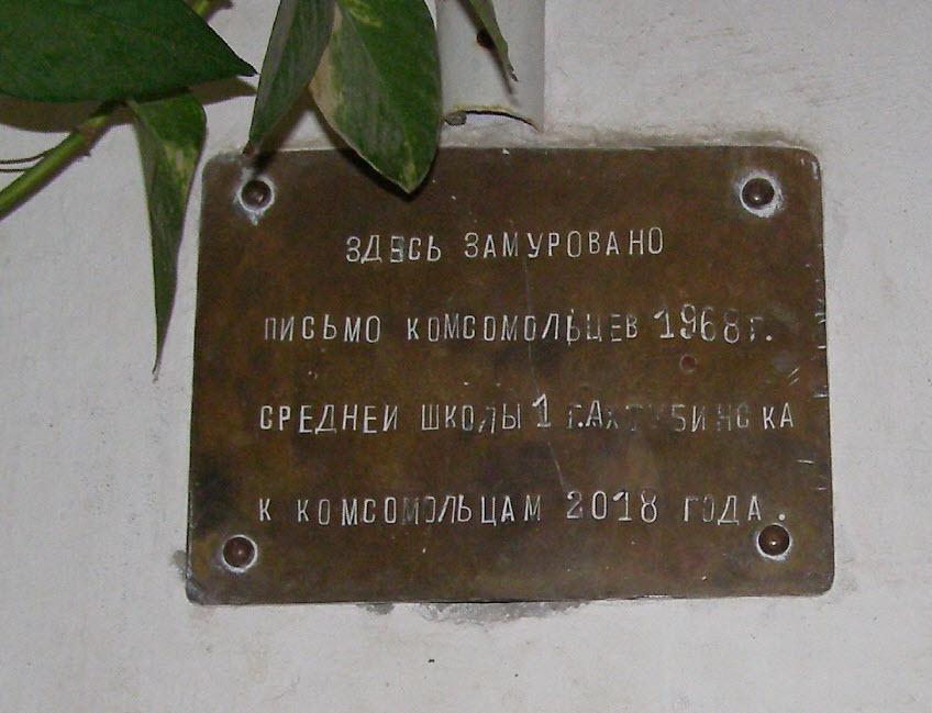 Табличка письмо комсомольцев 2007.jpg