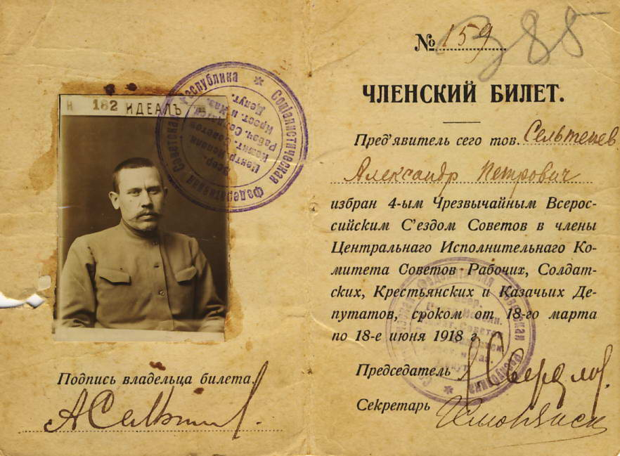 06 - 1918_06_18 Членский билет ЦИК.jpg