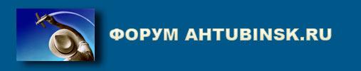 Форум ahtubinsk.ru