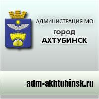 Уважаемые жители г. Ахтубинска!
