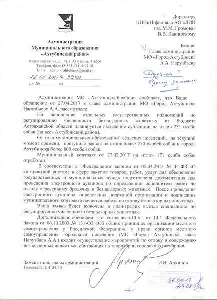 """Ответ Главы администрации МО """"Ахтубинский район"""""""
