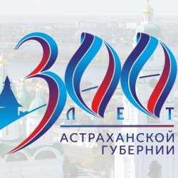 300-летие Астраханской губернии отметят во всех районах области