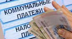 В России взлетят цены на ЖКХ