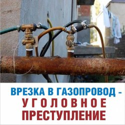 За самовольное подключение к газопроводам нарушителям грозит уголовная ответственность