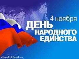 Поздравление Главы города Ахтубинска с Днем народного единства