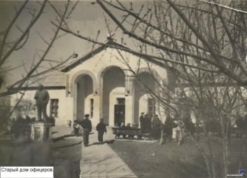 Старый дом офицеров